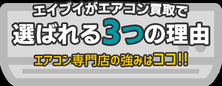 エイブイがエアコン買取で選ばれる3つの理由、エアコン専門店の強みはココ!!