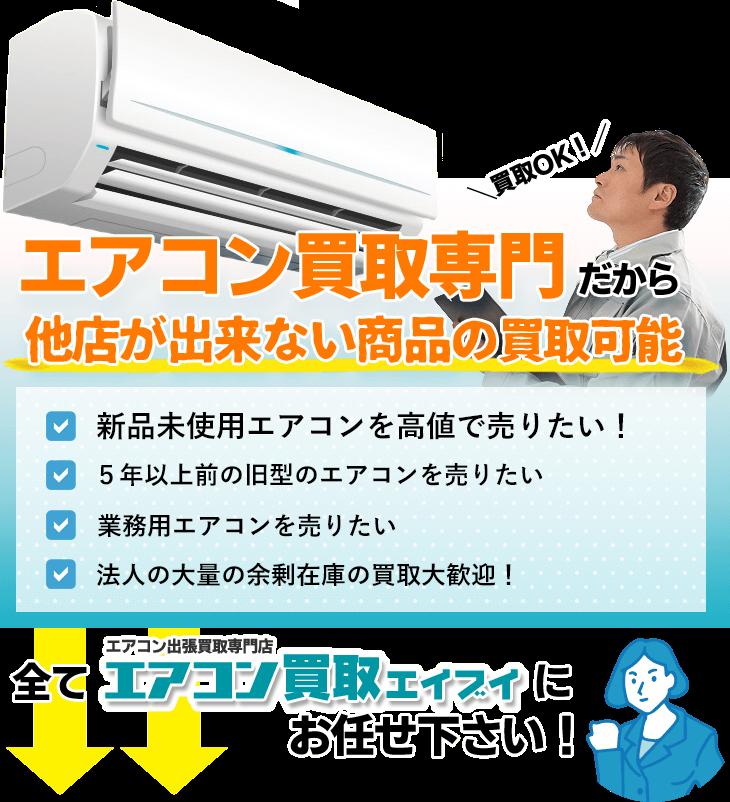 エアコン買取専門だから、他店が出来ない商品の買取可能。新品未使用エアコンを高値で売りたい! 5年以上前の旧型のエアコンを売りたい! 業務用エアコンを売りたい! 法人の大量の余剰在庫の買取大歓迎! 全てお任せ下さい!