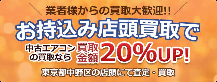 業者様からの買取大歓迎!! お持込みの店頭買取で中古エアコン買取金額20%アップ!