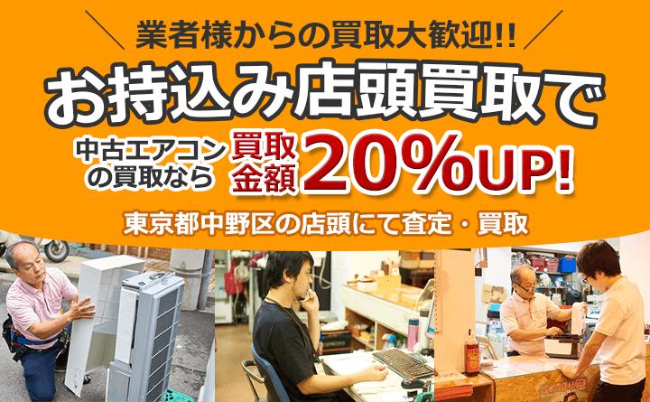 業者様からの買取大歓迎!! お持込み店頭買取で中古エアコンの買取なら買取金額20%アップ!