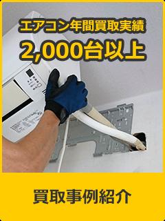エアコン買取事例紹介