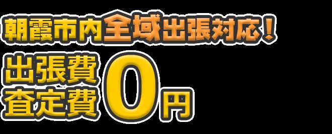 朝霞市内全域出張対応! 出張費・査定日0円