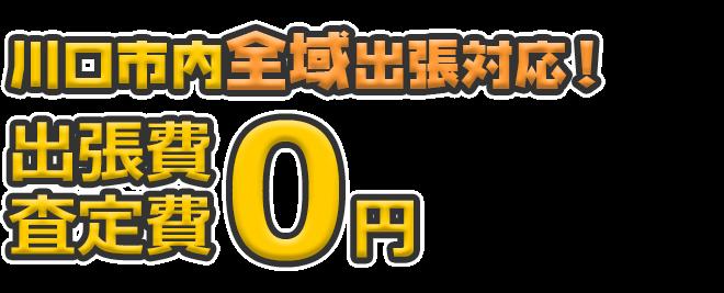 川口市内全域出張対応! 出張費・査定日0円