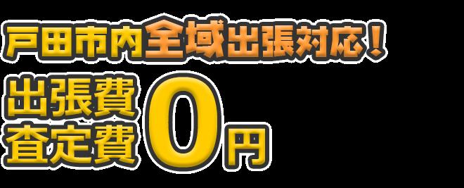 戸田市内全域出張対応! 出張費・査定日0円