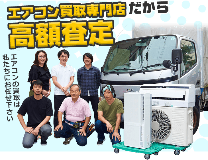 エアコン買取専門店だから高額査定、エアコンの買取は私たちにお任せ下さい。