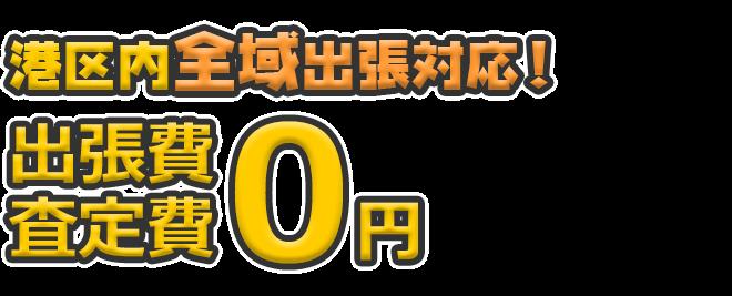 港区内全域出張対応! 出張費・査定日0円