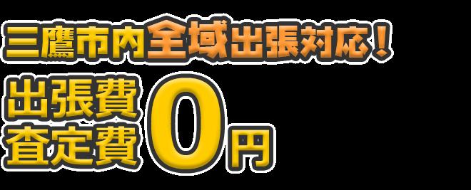 三鷹市内全域出張対応! 出張費・査定日0円