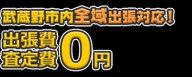武蔵野市内全域出張対応! 出張費・査定日0円