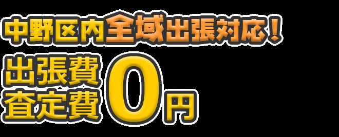 中野区内全域出張対応! 出張費・査定日0円
