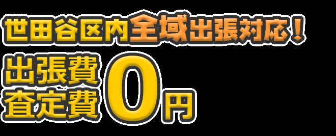 世田谷区内全域出張対応! 出張費・査定日0円