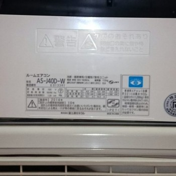 東京都荒川区で2014年製の富士通ゼネラルのルームエアコン【中古品】を買取しました。